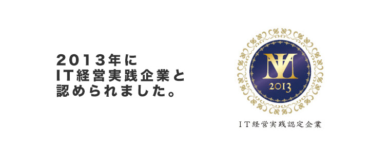 2013年にIT経営実践企業と認められました。