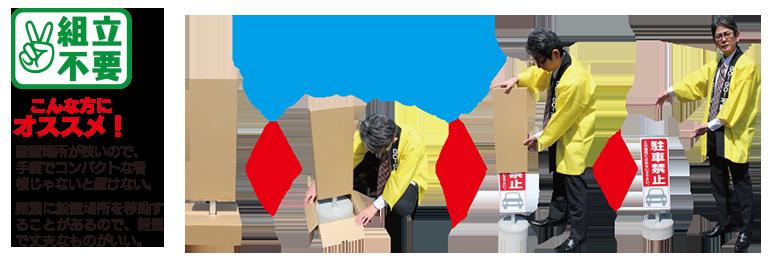 箱から出すだけ!