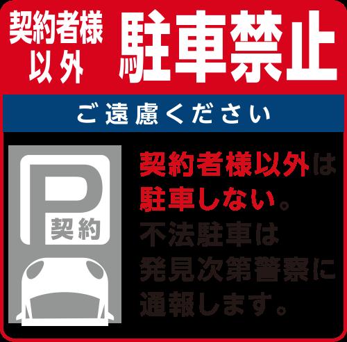 契約者様以外駐車禁止