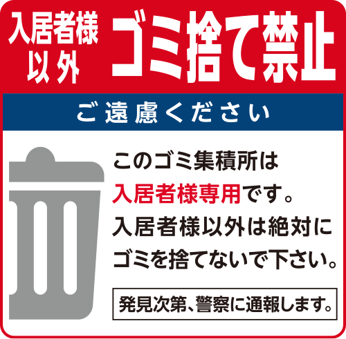 入居者様以外ゴミ捨て禁止