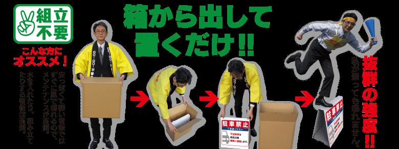 箱から出して置くだけ!
