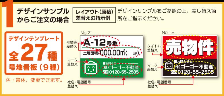 デザインサンプルからご注文の場合の手順