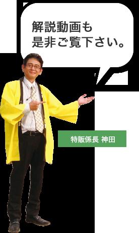 特販係長 神田